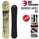20-21 BC STREAM RIDERS 039 SPEC RS ビーシーストリーム ライダーズスペック スノーボード 板 ridersspec メンズ 159-164