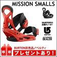 16-17 BURTON バートン ビンディング MISSION SMALLS ミッション スモール キッズ 【正規保証書付】
