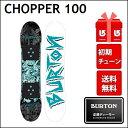 17-18 BURTON バートン スノーボード CHOPPER チョッパー 100cm キッズ 【正規保証書付】