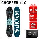 17-18 BURTON バートン スノーボード CHOPPER チョッパー 110cm キッズ 【正規保証書付】