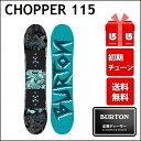 17-18 BURTON バートン スノーボード CHOPPER チョッパー 115cm キッズ 【正規保証書付】