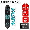 17-18 BURTON バートン スノーボード CHOPPER チョッパー 120cm キッズ 【正規保証書付】