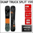 17-18 BURTON バートン スノーボード DUMP TRUCK SPLIT ダンプトラック スプリット 159cm 【正規保証書付】