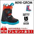 16-17 BURTON バートン ブーツ MINI GROM ミニグロム キッズ 【正規保証書付】