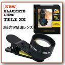 BLACK EYE LENS(ブラックアイ レンズ)tele 3x(テレ)3倍光学望遠レンズ ドイツ製高品質レンズ / スマホ タブレット対応