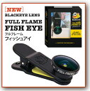 BLACK EYE LENS(ブラックアイ レンズ)FULL FLAME FISHEYE(フルフレームフィッシュアイ)スマホ タブレット対応