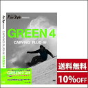 「GREEN 4 − carving plug-in -」 新作スノーボード DVD 2016