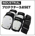 INDUSTRIAL(インダストリアル) プロテクター3点セット/PAD(パッド)手首、ヒジ、ヒザ/(スケボー)