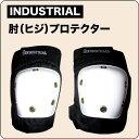 INDUSTRIAL ELBOW PAD(エルボー パッド)/肘(ヒジ)プロテクター/(スケートボード、インラインスケート)スケボー