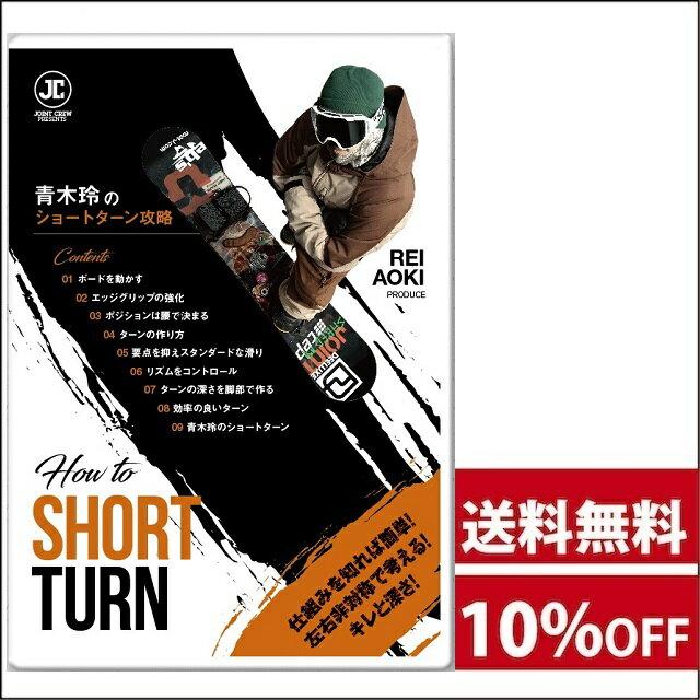 POTENTIALFILMJOINTCREWpresents「青木玲のショートターン攻略」/ポテンシ