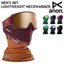 19-20 ANON MENS MFI LIGHTWEIGHT NECK WARMER アノン メンズ ライトウェイト ネックウォーマー スノーボード 日本正規品