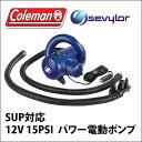 インフレータブル サップ SUP 対応 Sevylor(セビラー)電動ポンプ ウォーターポンプ coleman