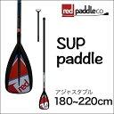 SUP PADDLE (サップ パドル) red paddle (レッドパドル) ALLOY アロイ