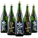 地酒蔵の大吟醸飲み比べ一升瓶5本組 日本酒飲みくらべセット 大吟醸 送料無料 2018 お酒 日本酒 飲み比べ