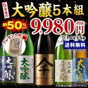【ネット限定プレゼント付!驚きの50%OFF!!】第9弾 特割!5酒蔵の大吟醸飲みくら