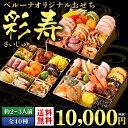 ベルーナオリジナルおせち彩寿(和洋中三段)【7,000円(税...