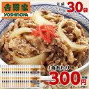 ≪1食あたり約300円≫吉野家牛丼の具30袋 送料無料/牛丼の具/人気