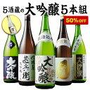 【50%OFF】全員プレゼント付!第1弾!5酒蔵の大吟醸飲み...