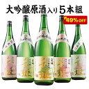 純米酒〜純米大吟醸。原酒を含む5種の違いを楽しむ。 当社単品合計価格19,700円(税抜)のところ⇒9,980円(税抜)!へ9,720円(税抜)もお得!