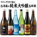 ワイングラスで飲む純米大吟醸6蔵 日本酒飲みくらべセット 純...
