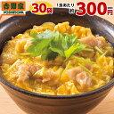 1食あたり300円(税別) 吉野家 親子丼の具30袋 冷凍   人気 7560円(税込)以上で