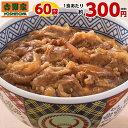 1食あたり300円(税抜) 吉野家 牛焼肉丼の具60袋 冷凍 送料無料 人気