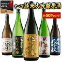特割!越乃五蔵純米大吟醸原酒飲みくらべ一升瓶5本組【約50%OFF!!】