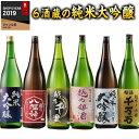 日本酒 特割 越乃 六蔵 純米大吟醸 飲比 一升瓶 6本組 1800ml 父の日 2020 プレゼント ギフト お酒 日本酒 飲み比べ セット 送料無料 7日前後お届け