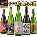 日本酒純米大吟醸酒飲み比べセット1800ml5本約52%OFF越乃五蔵純米大吟醸一升瓶5本組2020プレゼントギフトお酒送料無料【7560円以上で送料無料】