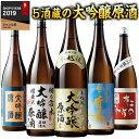 日本酒 大吟醸酒 原酒 飲み比べセット 1800ml 5本 ...