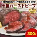 十勝 ローストビーフ 300g  お中元 肉 牛肉 ギフト お中元ギフト   プレゼント グルメ 贈り物 御祝 内祝 お取り寄せ