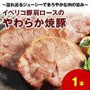 イベリコ 豚肩ロース やわらか焼豚 1本  お中元 肉 豚肉 ギフト お中元ギフト   プレゼント グルメ 贈り物 御祝 内祝 お取り寄せ