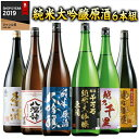特割!越乃六蔵純米大吟醸原酒飲みくらべ一升瓶6本組【52%OFF】