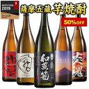 焼酎 芋焼酎 本場九州 鹿児島 5酒蔵 いも焼酎 飲み比べセット 一升瓶 5本組 1800ml 50