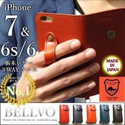 【スーパーセール期間中10%OFF&送料無料】毎回完売 iPhone7 iPhone6s iPhone6 栃木レザー 手帳型 ケース 本革 アイフォン7 アイフォン6s 手帳型 ケース 栃木レザー 革 アイホン7 アイフォン6s 栃木レザー iPhone7ケース iPhone6sカバー BELLVO ギフト
