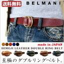 リングベルト メンズ レディース『姫路レザーダブルリングレザーベルト』【本革 送料無料 カジュアルベルト レザーベルト 人気 日本製 ブランド MEN'S Belt LADY'S Belt】