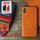 【メール便送料無料】 iPhoneケース 本革 栃木レザー iPhone7ケース iPhone5S iPhone SE ケース iPhone6 6Sケース『栃木レザー背面カバーiPhoneケース』