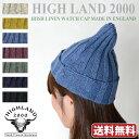 HIGHLAND 2000 ハイランド2000 ニット帽 メンズ レディース リネン コットン 4×4リブ編みタイプ【送料無料 リネン コットン 麻混 春夏 サマーニット帽 ワッチキャップ】