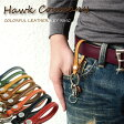 Hawk company ホークカンパニー『8色のスナップボタンキーホルダー6241』【キーホルダー 革 本革 ユニセックス キーリング メンズ レディース ペア カジュアル 人気 ブランド ギフト】