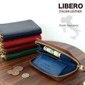 コインケース 小銭入れ『LIBERO-リベロ-』職人手染め革のラウンドジップコインケース。【ミニウォレット 極小財布 メンズ レディース コンパクト 革 小銭入れ コインケース レザー 本革 ブランド】