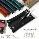 ショッピング筆箱 REVEL ペンケース 筆箱 SLIM PEN CASE 小型 薄型 コンパクト 日本製 姫路レザー 本革 ブランド