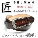 【送料無料】 ベルト メンズ 本革 ビジネス 日本の匠ガラスアドバンレザー ビジネスベルト 革 皮 スーツ 紳士 男性用 日本製 牛革 高級 ギフト プレゼント MEN'S Belt