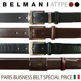 ベルト・ビジネス 上質なイタリアン牛革ならではの気品のあるレザーベルトを毎日のスーツスタイルに。『PARIS』【メンズベルト大きいサイズロングサイズ本革オフィス】