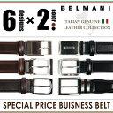 ベルト メンズ 本革『選べる12種♪イタリアンレザービジネスベルト』【ベルト メンズ レディース 本革 スーツ ビジネス 大きいサイズ ロングサイズ 紳士 牛革 無段階 MEN'S Belt】