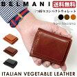 小さい財布 ミニウォレット 極小財布『イタリアンレザーコンパクトミニウォレット』【メンズ レディース 小さい財布 三つ折り 本革 革 極小財布】