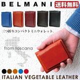 毎日使うモノだから手触りにこだわり、ソフトなイタリアンレザーを使って作りました。【小さい三つ折り財布メンズレディースミニウォレット本革イタリア産牛革人気】財布・小型 イタリアンレザ