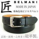 ベルト メンズ 本革 ビジネス 日本の匠シリーズ 総本革製ビジネスベルト【メンズベルト スーツ スラックス 紳士 日本製 ギフト プレゼント 送料無料 MEN'S Belt】【楽天ポイント10倍】