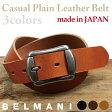 ベルト メンズ レディース 極厚本革の日本製プレーンベルト 本革 メンズベルト レディースベルト レザーベルト カジュアル ブランド サイズ調整可 MEN'S Belt LADY'S Belt