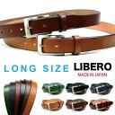 ベルト メンズ 大きいサイズ『LIBERO/-リベロ-姫路レザービジカジベルト ロングサイズ』 送料無料 カジュアル ビジネス ベルト 本革 牛革 人気 日本製 長いサイズ ブランド MEN'S Belt LADY'S Belt】