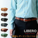 【送料無料】ベルト メンズ 本革 姫路レザー 艶消しサテーナバックルビジカジベルト『LIBERO/-リベロ-』カジュアル ビジネス レザーベルト 革 日本製 MEN'S Belt